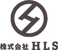 株式会社HLS